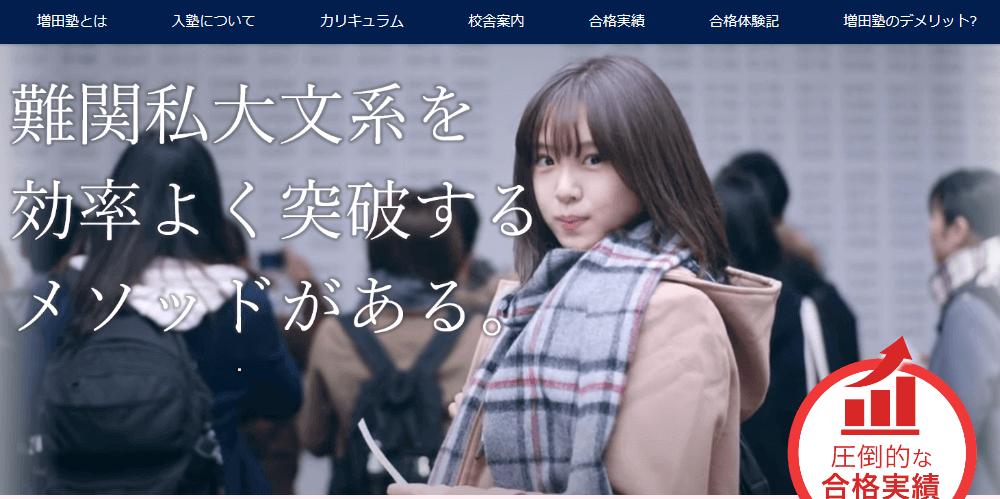 増田塾の画像