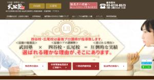 武田塾四谷校