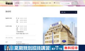 早稲田塾新宿校