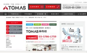 トーマス【TOMAS】麻布校