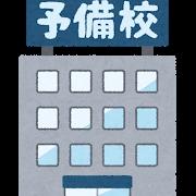 千代田区周辺でおすすめの予備校3選