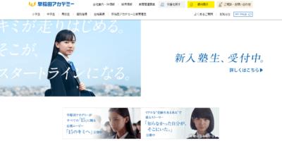早稲田アカデミーの画像