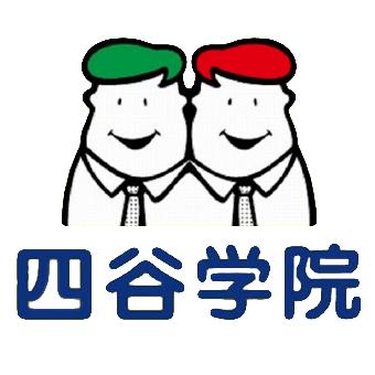四谷 学院 かんぜん 解説 武田 塾