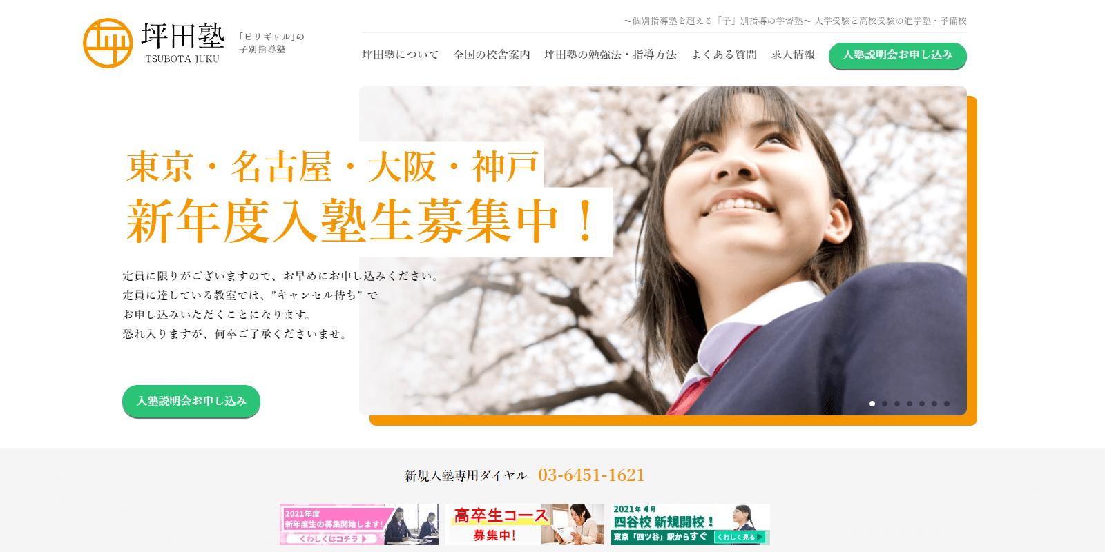 坪田塾の画像
